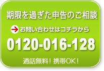 広島期限後申告の無料相談